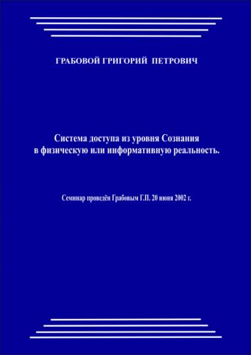 20020620_Sistema dostupa iz urovnja Soznanija