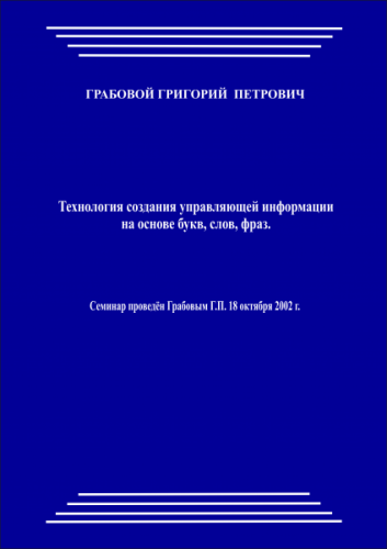 20021018_Tehnologija sozdanija upravljajuwej informacii
