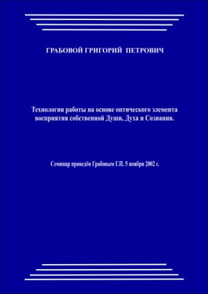 20021105_Tehnologija raboty na osnove opticheskogo jelementa