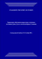 20021122_Upravlenie sobytijami posredstvom statichnogo