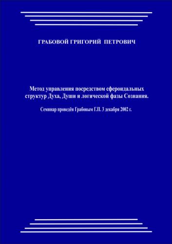 20021203_Metod upravlenija posredstvom sferoidalnyh
