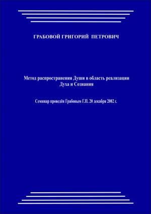 20021220_Metod rasprostranenija Dushi v oblast