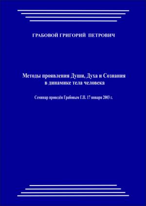 20030117_Metody projavlenija Dushi, Duha i Soznanija