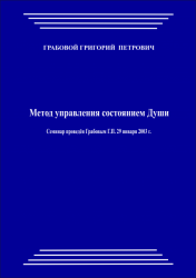 20030129_Metod upravlenija sostojaniem Dushi.