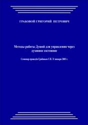 20030131_Metody raboty Dushoj dlja upravlenija