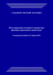 20030204_Metod upravlenija sostojaniem Soznanija