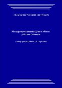 20030304_Metod rasprostranenija Dushi