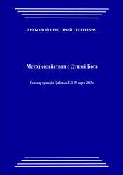 20030319_Metod sodejstvija s Dushoj Boga.