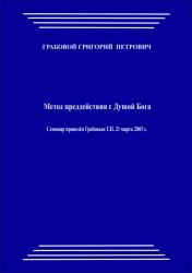 20030321_Metod preddejstvija s Dushoj Boga.