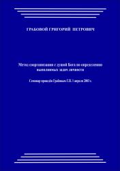 20030401_Metod soorganizacii s dushoj Boga