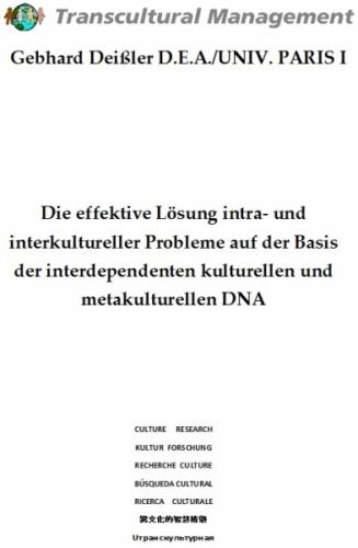 Die effektive Lösung intra- und interkultureller Probleme a