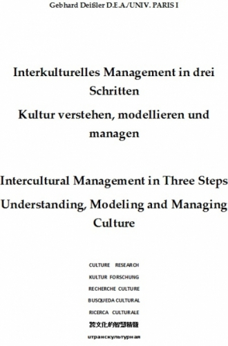 Interkulturelles Management in drei Schritten