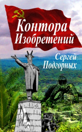 Kontora Izobreteniy (In Russian)
