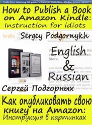 Инструкцию: как опубликовать книгу на Амазоне