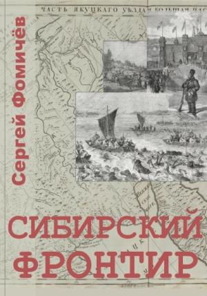 Сибирский фронтир