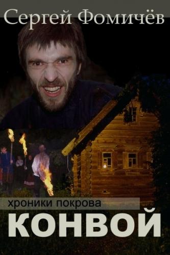 Конвой