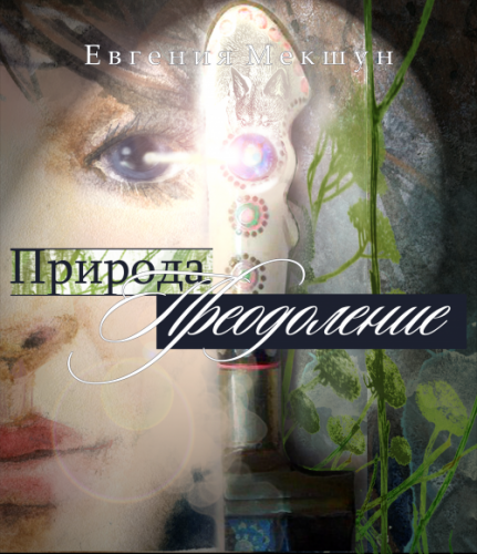 Nature.Overcoming (in Russian lunguage)