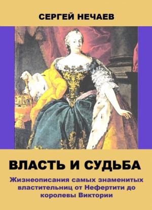 Vlast i Sud`ba (in Russian language)