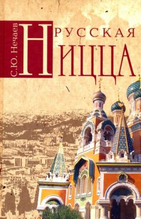 Russkaya Nitstsa (in Russian language)