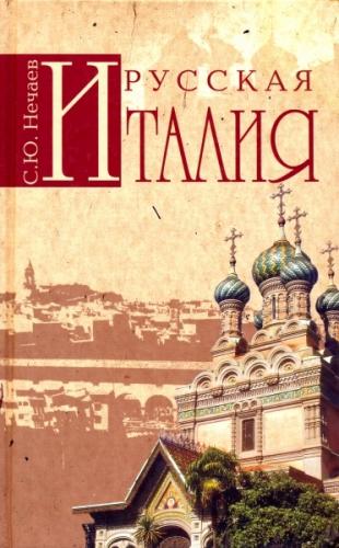 Russkaya Italiya (in Russian language)