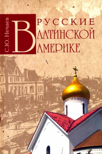 Russkie v Latinskoi Amerike (in Russian)