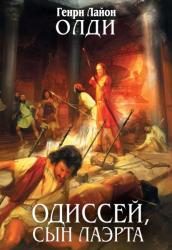 Одиссей, сын Лаэрта