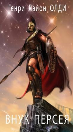 Внук Персея