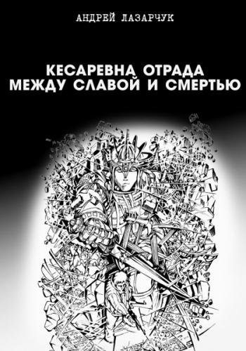 Кесаревна Отрада между славой и смертью