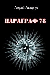 ПАРАГРАФ 78