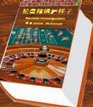 轮盘赌锅炉样子 Roulette Kesselgucken你赢得几百万一随着它轮盘赌系统