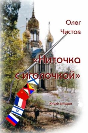 'Ниточка с иголочкой - 2'