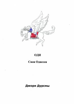 ОДИ Трилогия