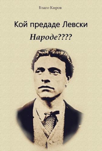 Koi Predade Levski Narode ???? (Bulgarian) Кой предаде Левск