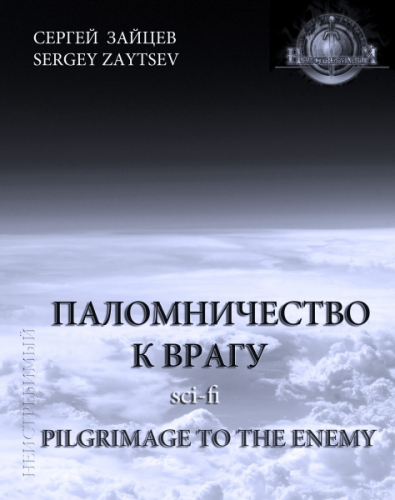 Pilgrimage to the Enemy (Russian Edition)