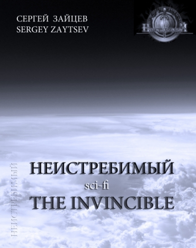 The Invincible (Russian Edition) (Wake up the Beast)