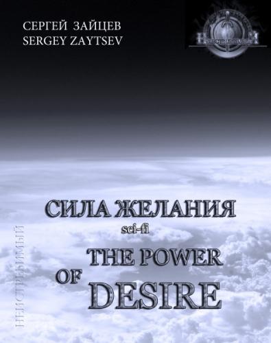 Sila Jelania (Russian Edition)