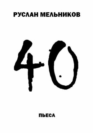 40. Пьеса