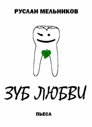 Зуб любви. Пьеса