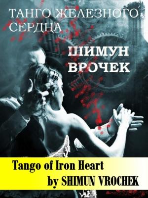 Танго железного сердца