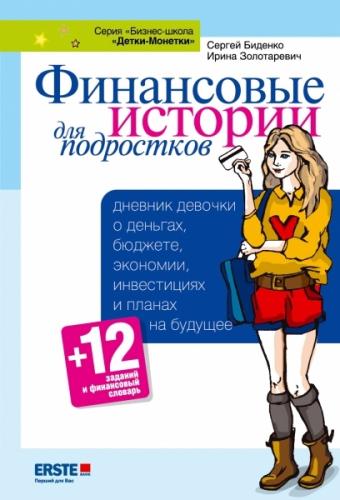 Сергей биденко работа девушкам без опыта барнаул