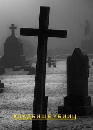 Кладбище убийц
