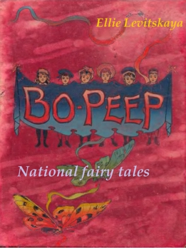 National fairy tales.A Treasury for the Little Ones