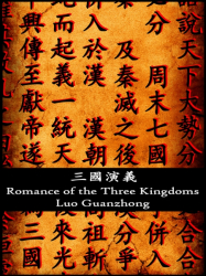 Romance of the Three Kingdoms (bilingual)