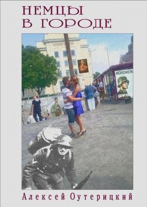 Немцы в городе