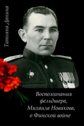 Воспоминания фельдшера, Михаил Новикова