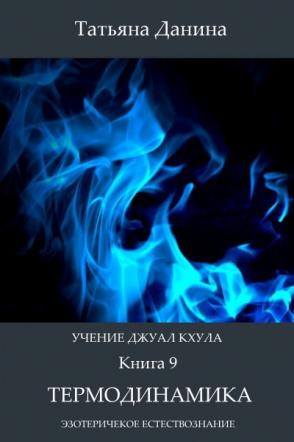 Учение Джуал Кхула - Термодинамика