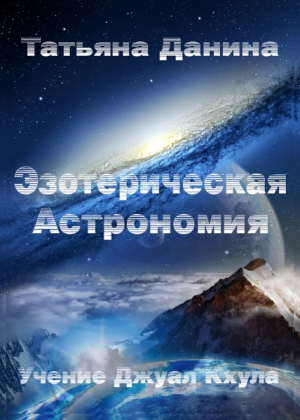 Учение Джуал Кхула - Астрономия и космология