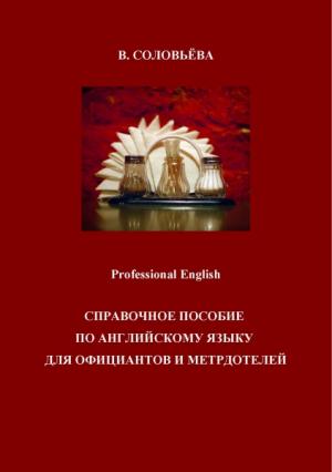 Английский язык для официантов и метрдотелей.