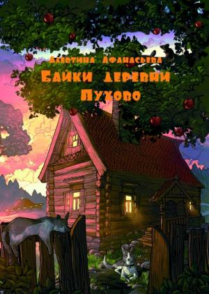 Байки деревни Пухово (in russian edition)