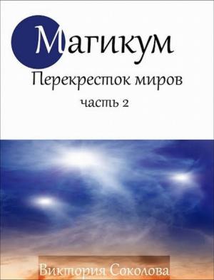 Магикум Перекресток Миров 2